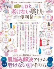 晋遊舎ムック 便利帖シリーズ057 LDK老けない美肌の便利帖 2020