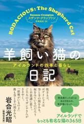 羊飼い猫の日記 アイルランドの四季と暮らし