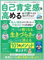 晋遊舎ムック お得技シリーズ173 自己肯定感を高めるお得技ベストセレクション