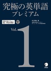 [音声DL付]究極の英単語プレミアム Vol.1
