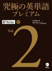 [音声DL付]究極の英単語プレミアム Vol.2