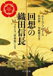回想の織田信長 フロイス「日本史」より
