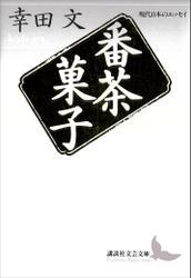 番茶菓子 現代日本のエッセイ