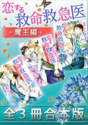 恋する救命救急医 魔王編 全3冊合本版