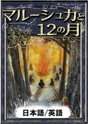 マルーシュカと12の月 【日本語/英語版】