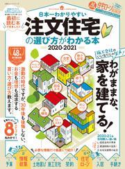 100%ムックシリーズ 日本一わかりやすい 注文住宅の選び方がわかる本