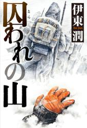 囚われの山【電子特典付】