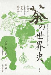茶の世界史:中国の霊薬から世界の飲み物へ