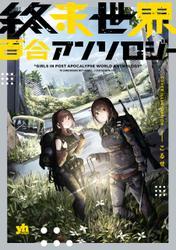 終末世界百合アンソロジー【イラスト特典付】