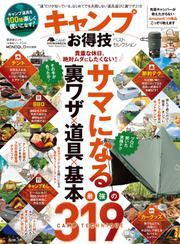 晋遊舎ムック お得技シリーズ175 キャンプお得技ベストセレクション