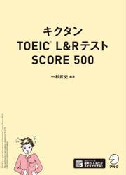 [音声DL付]キクタンTOEIC(R) L&Rテスト SCORE500