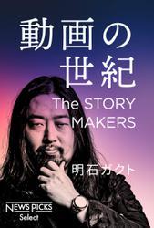 動画の世紀 The STORY MAKERS