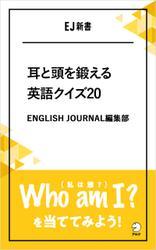 [音声DL付]耳と頭を鍛える英語クイズ20 Who am I?(私は誰?)を当ててみよう!