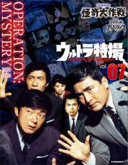 ウルトラ特撮PERFECT MOOK vol.7 怪奇大作戦/恐怖劇場アンバランス