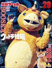 ウルトラ特撮PERFECT MOOK vol.29 快獣ブースカ/ブースカ! ブースカ!!