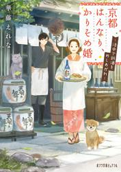 京都はんなり、かりそめ婚 洛中で新酒をめしあがれ