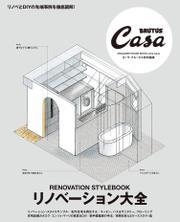 Casa BRUTUS特別編集 リノベーション大全