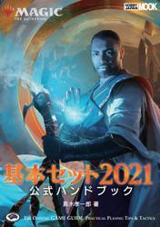 マジック:ザ・ギャザリング 基本セット2021公式ハンドブック