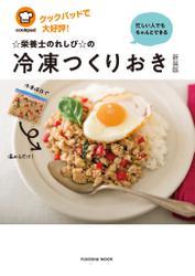 忙しい人でもちゃんとできる☆栄養士のれしぴ☆の冷凍つくりおき【新装版】