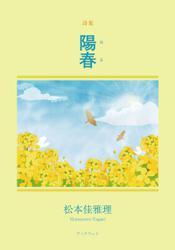 詩集 陽春