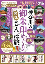 神奈川の御朱印めぐり開運さんぽ旅