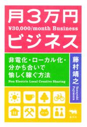 新装版 月3万円ビジネス
