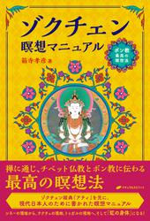 ゾクチェン瞑想マニュアル