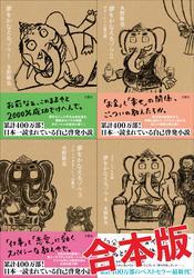 夢をかなえるゾウ 【4冊合本版】