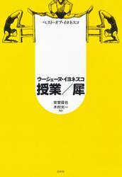 ベスト・オブ・イヨネスコ 授業/犀
