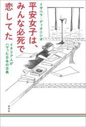 平安女子は、みんな必死で恋してた イタリア人がハマった日本の古典