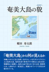 奄美大島の貌