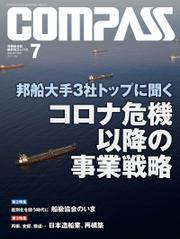 海事総合誌COMPASS2020年7月号 邦船大手3社トップに聞くコロナ危機以降の事業戦略