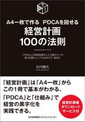 A4一枚で作る PDCAを回せる 経営計画100の法則