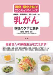 乳がん 病後のケアと食事
