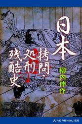 日本拷問・処刑残酷史