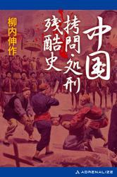 中国拷問・処刑残酷史