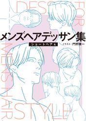 メンズヘアデッサン集(6)「ショートヘア4」