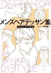 メンズヘアデッサン集(7)「ショートヘア5」