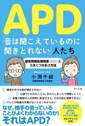 APD 「音は聞こえているのに聞き取れない」人たち