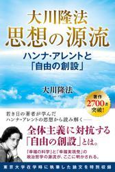 大川隆法 思想の源流 ―ハンナ・アレントと「自由の創設」―