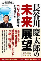 長谷川慶太郎の未来展望 ―コロナ禍の世界をどう見るか―