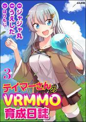 テイマーさんのVRMMO育成日誌 コミック版 (分冊版)