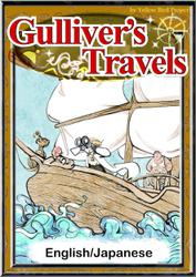 Gulliver's Travels 【English/Japanese versions】