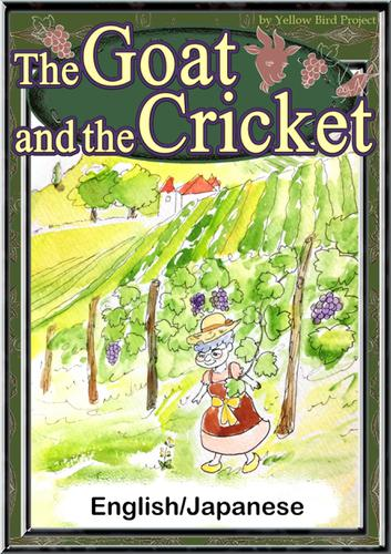 The Goat and the Cricket 【English/Japanese versions】