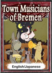 Town Musicians of Bremen 【English/Japanese versions】