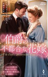 伯爵の不都合な花嫁