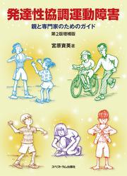 発達性協調運動障害:親と専門家のためのガイド 第2版増補版