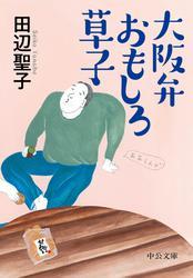 大阪弁おもしろ草子