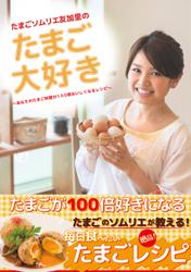 たまごソムリエ友加里のたまご大好き ―あなたのたまご料理が100倍おいしくなるレシピ―