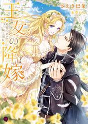 王女の降嫁~秘密の鳥と騎士団長~